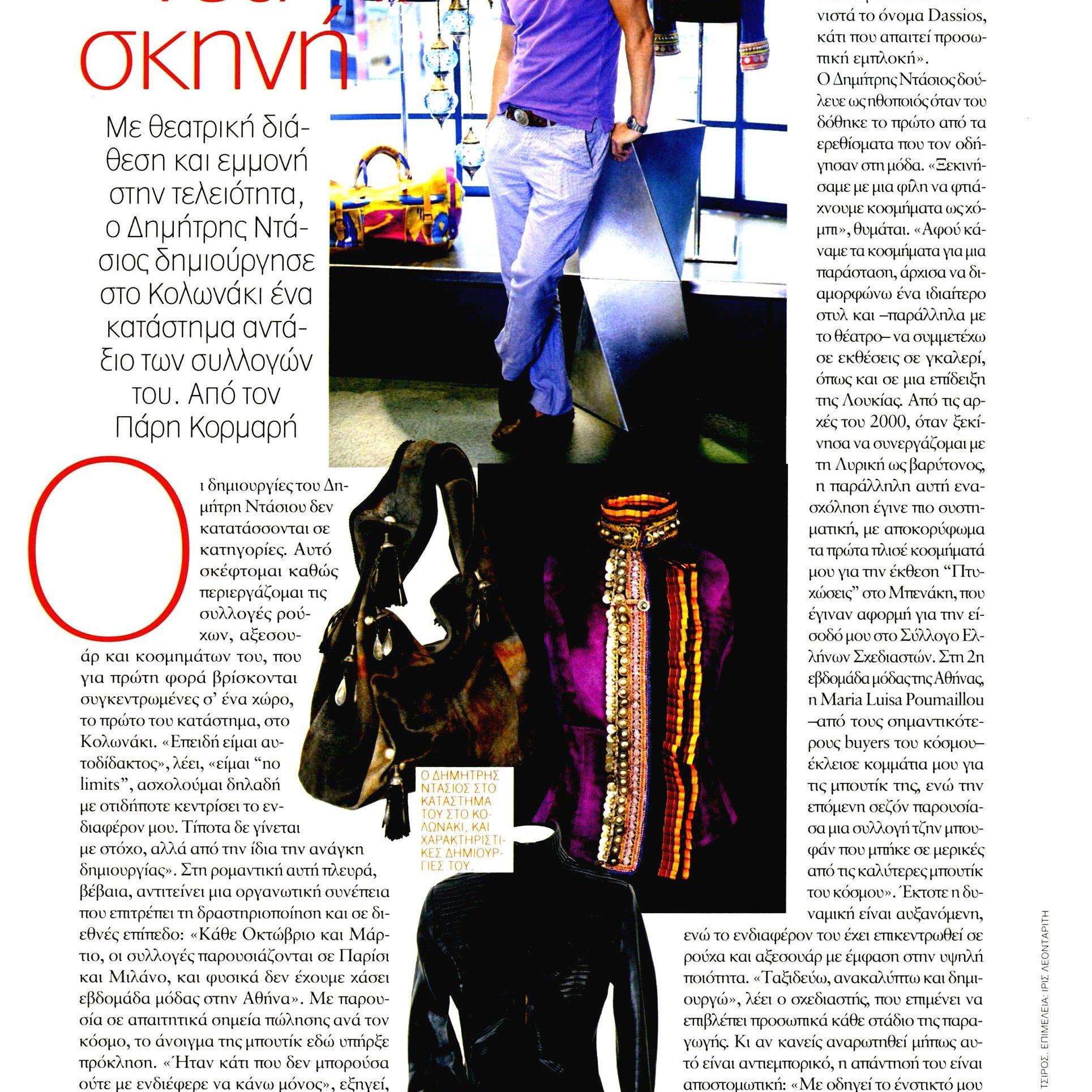 Vogue_Hellas.October.2010-scaled-boost
